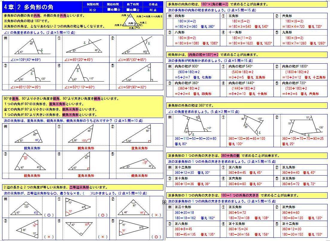 中学生用 数学の無料学習 ... : 連立方程式問題集 : すべての講義