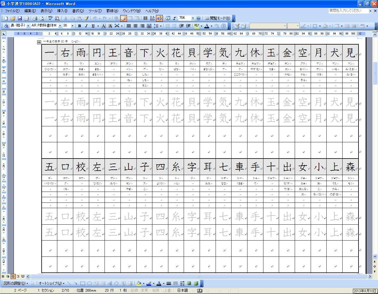小学生用 国語の無料学習 ... : 小学3年生の漢字 : 漢字